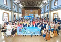 「Dream Big元大公益圓夢計畫」公益音樂會 6個圓夢計畫攜手發表成果