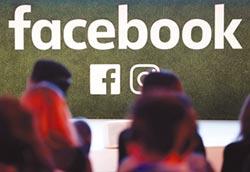 法人紛紛減碼美國指標飆股 臉書丟臉 尖牙股失寵