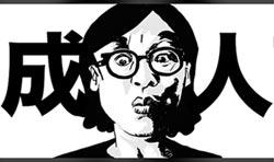 「成人漫畫是色情」莊永新翻白眼