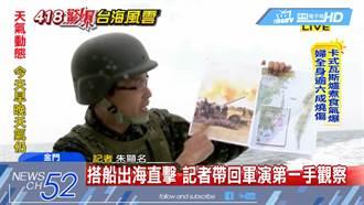 福建沿海實彈演練 記者出海帶回第一手觀察