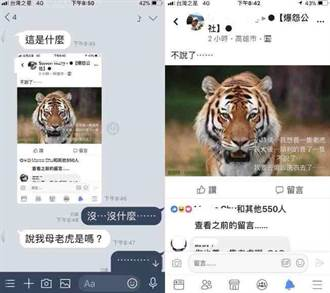 他上网靠夭养了一只「母老虎」被抓包 老婆放大绝反击