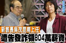 《全台最速報》新教長甫上任 東華教授告發詐領804萬薪資