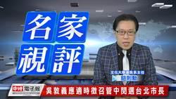 名家視評》鈕則勳:吳敦義應適時徴召管中閔選台北市長