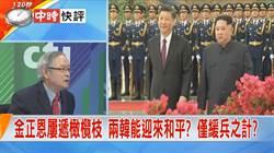快評》終結對立? 兩韓峰會將發表「終戰宣言」? 就此春暖花開?