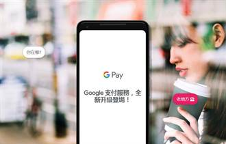 Google Pay擴大可支援簽帳金融卡銀行至5家