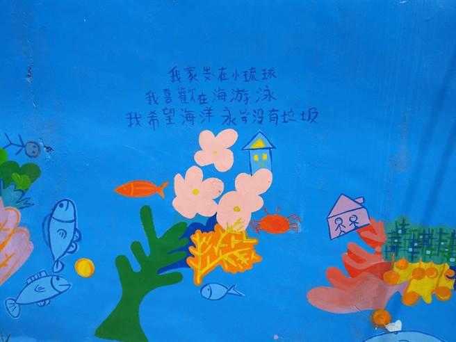 當地小朋友創作的美麗壁畫。(中華電信基金會提供)