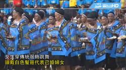 揭秘!史瓦濟蘭女生露左肩代表? 細節看友邦文化差異