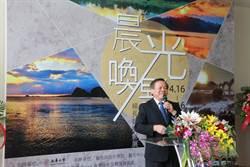 南華大學舉辦「晨光喚影─楊長鉿攝影展」 用心看世界,用鏡頭抓住精彩一瞬間