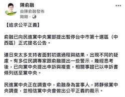 民進黨中市中西區議員初選 陳俞融提申訴要求暫停公告