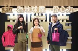 台灣每分鐘丟438件衣服  環保選物店「山也行GO MT」開幕
