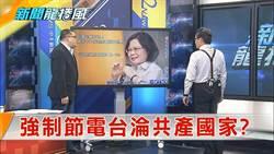 《新聞龍捲風》工業大戶「強制節電」 用電配給...台灣淪共產國家?