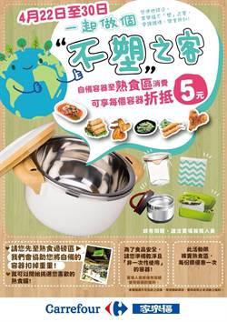 地球日減塑綠行動 自備容器購買家樂福熟食現折5元