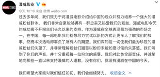 陳奕迅喊不出漫威英雄名遭批 漫威影業今晚發聲明道歉