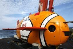 萌萌尼莫!陸自主研發的潛龍3號首度深潛成功