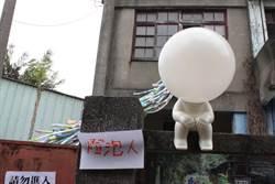 光臨彰化!燈泡人裝置藝術點亮彰化鐵道宿舍