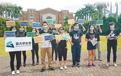 台大學生會 促撤深澳電廠案