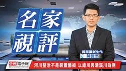 蔣豐懋:河川整治不是裝置藝術
