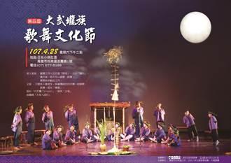 第4屆大武●歌舞文化節 展現多元力