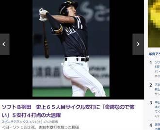 柳田悠歧飆完全打擊 軟銀10比0電翻日本火腿