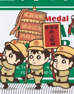 台啤媽祖遶境罐身上印日本皇軍? 台啤:圖騰為鎮瀾宮logo