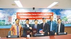 亞大國際交流 攜手印尼54所大學