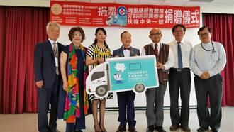 埔基醫院獲贈「中央扶輪壹號」偏鄉牙科巡迴醫療車