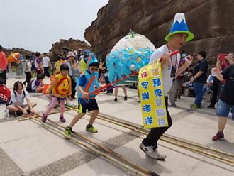 影》世界地球日!新北5國小學童野柳響應愛地球