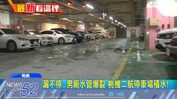 國家門面淹水非首次 桃機二航停車場又積水