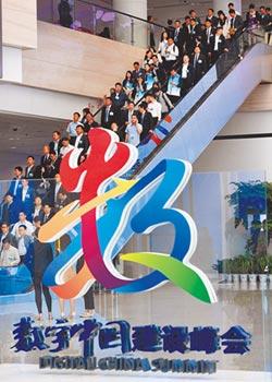 首屆數字中國建設峰會 登場