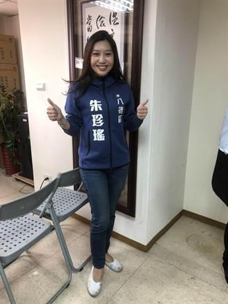 國民黨桃市議員八德區初選民調 「選美皇后」朱珍瑤出線