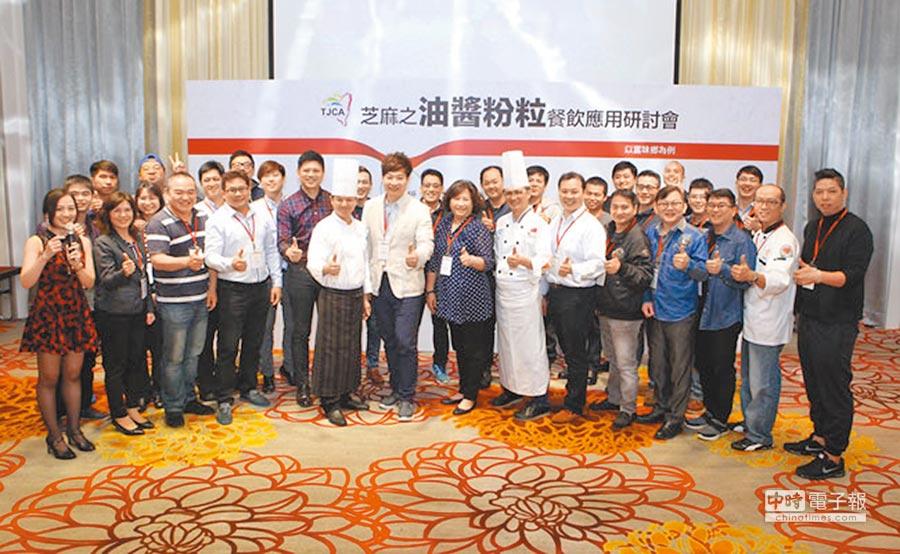 台灣國際年輕廚師協會日前以芝麻為主題,在北市白金花園酒店舉辦「芝麻之油醬粉粒餐飲應用研討會-以富味鄉為例」研討會。圖/林宜蓁