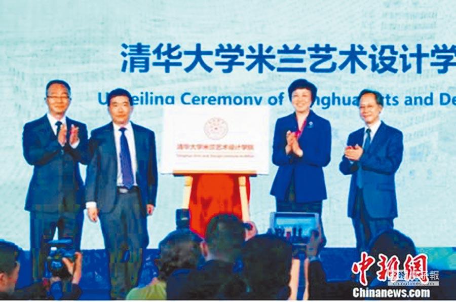 清華大學米蘭藝術設計學院掛牌。(取自中新網)