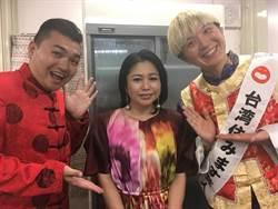 漫才少爺居台3周年 沖繩影節歸來Show成績