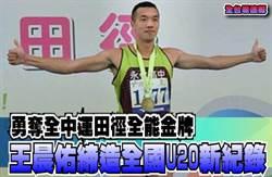 《全台最速報》王晨佑勇奪田徑全能金牌 締造全國U20新紀錄