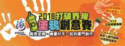 第十屆海峽論壇徵集塗鴉高手圓夢  首獎3萬人民幣