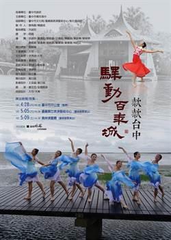 青年高中舞蹈科巡演 28日起連3場
