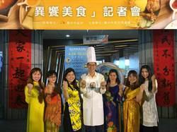 台中市新住民飲食文化展有家鄉味