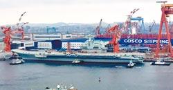陸首艘自製航母海試 明年將服役