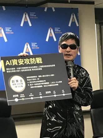 科技部長陳良基勁裝出場 端高額獎金找駭客