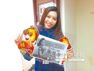 選美皇后朱珍瑤 獲藍提名選議員