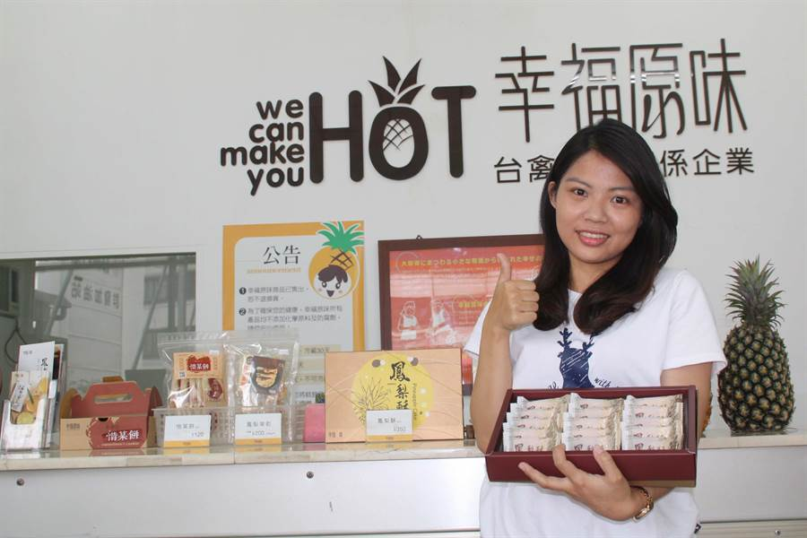 王俞文不忍父親種植的鳳梨遭賤價收購,毅然轉型開創了「幸福原味」。(林雅惠攝)