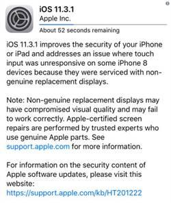 iOS 11.3.1釋出 換屏iPhone 8得救