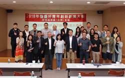25隊台灣新創 競搶2018愷台杯資格賽