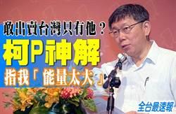 《全台最速報》敢出賣台灣只有他?柯P神解:是指我「能量太大」