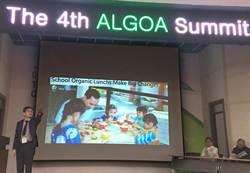 推廣有機蔬菜有成 新北市赴亞洲有機農業高峰會發表成果
