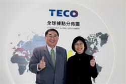 東元電機宣佈 董事長邱純枝免兼總經理