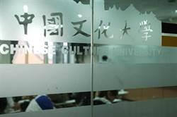 前校長李天任能否復任 文大董事會:尊重教育部