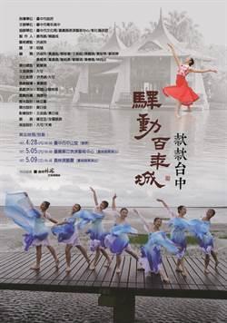 青年高中舞蹈科巡演28日起連三場