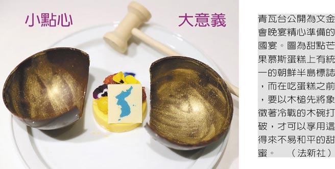 青瓦台公開為文金會晚宴精心準備的國宴。圖為甜點芒果慕斯蛋糕上有統一的朝鮮半島標誌,而在吃蛋糕之前,要以木槌先將象徵著冷戰的木碗打破,才可以享用這得來不易和平的甜蜜。(法新社)