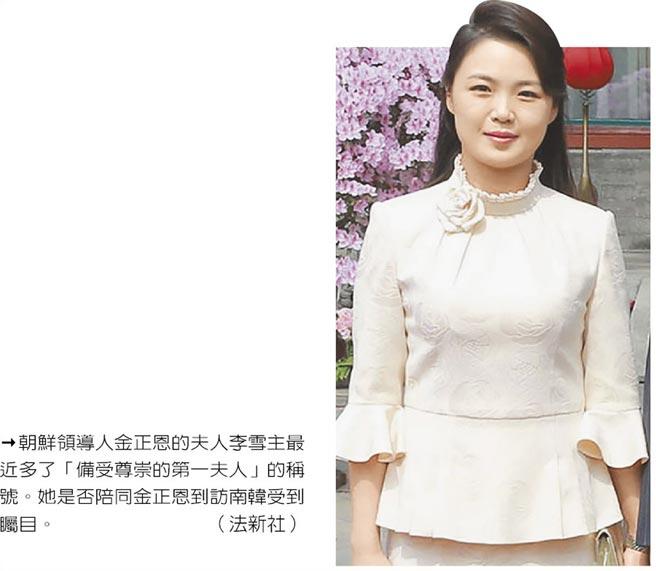 朝鮮領導人金正恩的夫人李雪主最近多了「備受尊崇的第一夫人」的稱號。她是否陪同金正恩到訪南韓受到矚目。(法新社)